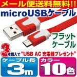 マイクロUSBケーブル3mフラットタイプ