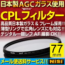 CPLフィルター 77mmサーキュラーPLフィルターNiSi CPL レンズフィルター日本製AGCガラス、日本製フレーム採用円偏光フィルターデジタル一眼レフAF...