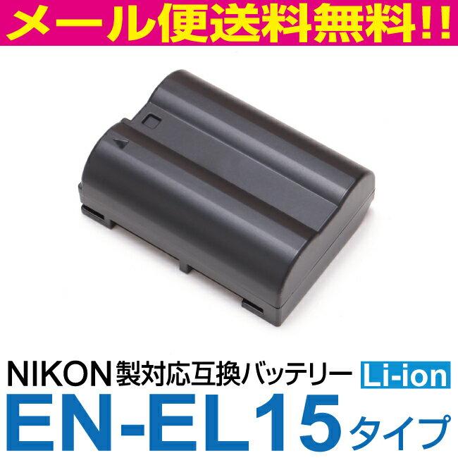 【メール便送料無料!】Nikon ニコン EN-EL15 互換バッテリーリチウムイオン 7.4V 2000mAh 14.8Wh D800 D800E D610 D600 D7100 D7000 NOKON 1V ほか対応