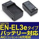 ニコン純正 EN-EL3e バッテリー対応 AC充電器EN-EL3e互換バッテリー対応D300S D700 D90 D300 D200 D100 D80 D70...