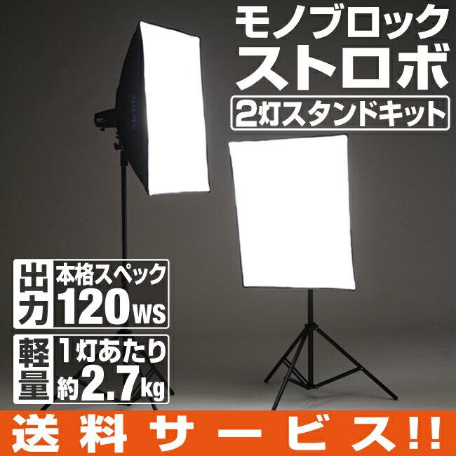 【送料無料!】スタジオ撮影セット 120Wsモノブロックストロボ サイドライト2灯キット 撮影 照明 ライト led 物撮り ledライト 撮影キット 撮影セット 撮影用ライト 撮影用照明 ストロボ フラッシュ