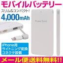 モバイル バッテリー コンパクト スマート 持ち運び ホワイト