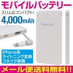 MBO40モバイルバッテリー