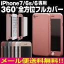 【メール便送料無料!】iphone7/6s/6専用 360度フルカバーケース 全面保護 液晶 フィルム iphone7 iphone6s iphone6 ケース...