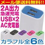USB/AC充電器2A2口6色