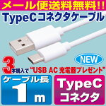TypeC1mケーブル