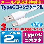 TypeC2mケーブル