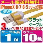 iPhone用フラットケーブル1m