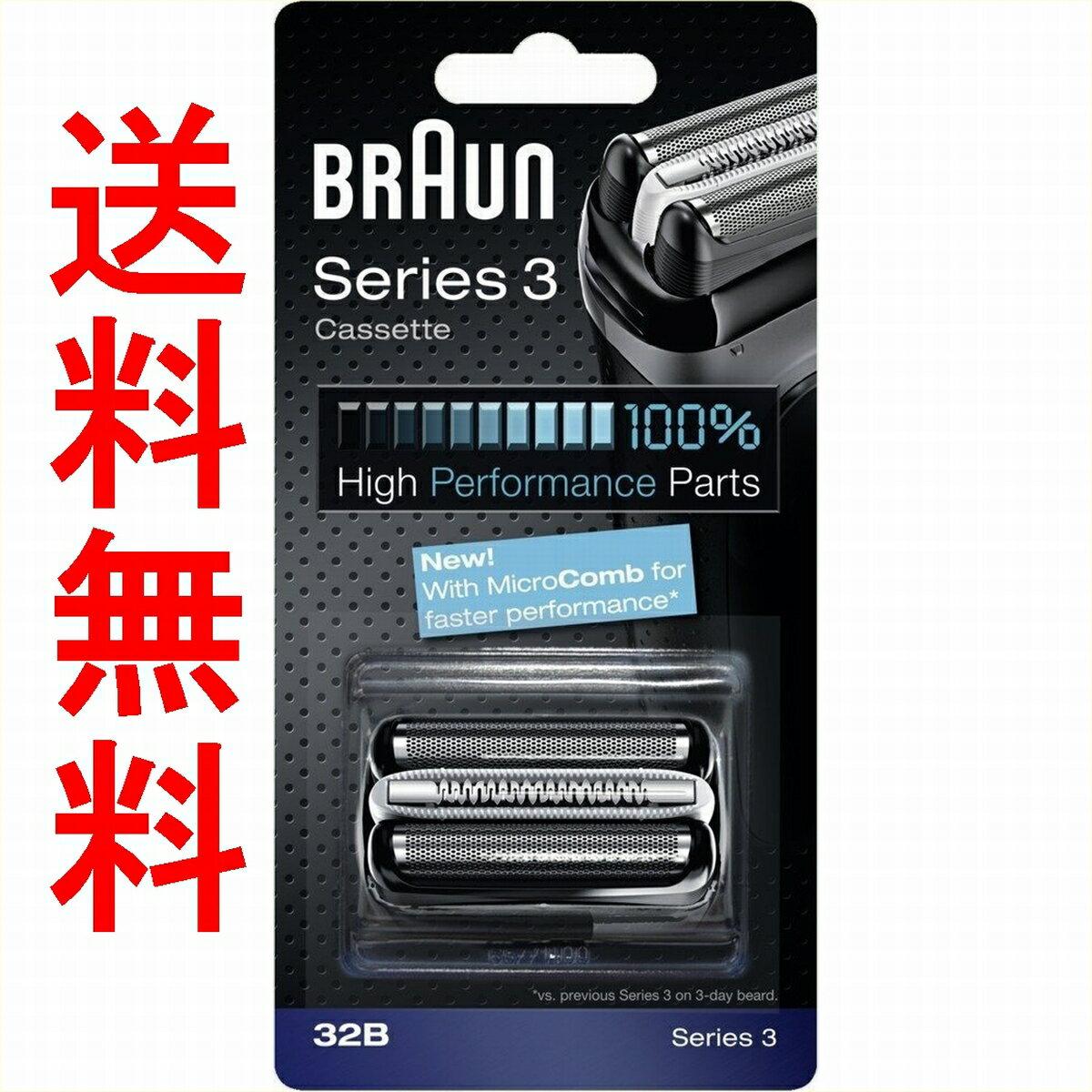 ブラウン 替刃 シリーズ3 32B(F/C32B-6 F/C32B F/C32B-5) 網刃・内刃一体型カセット ブラック 並行輸入品 コンビニ決済、後払い決済不可