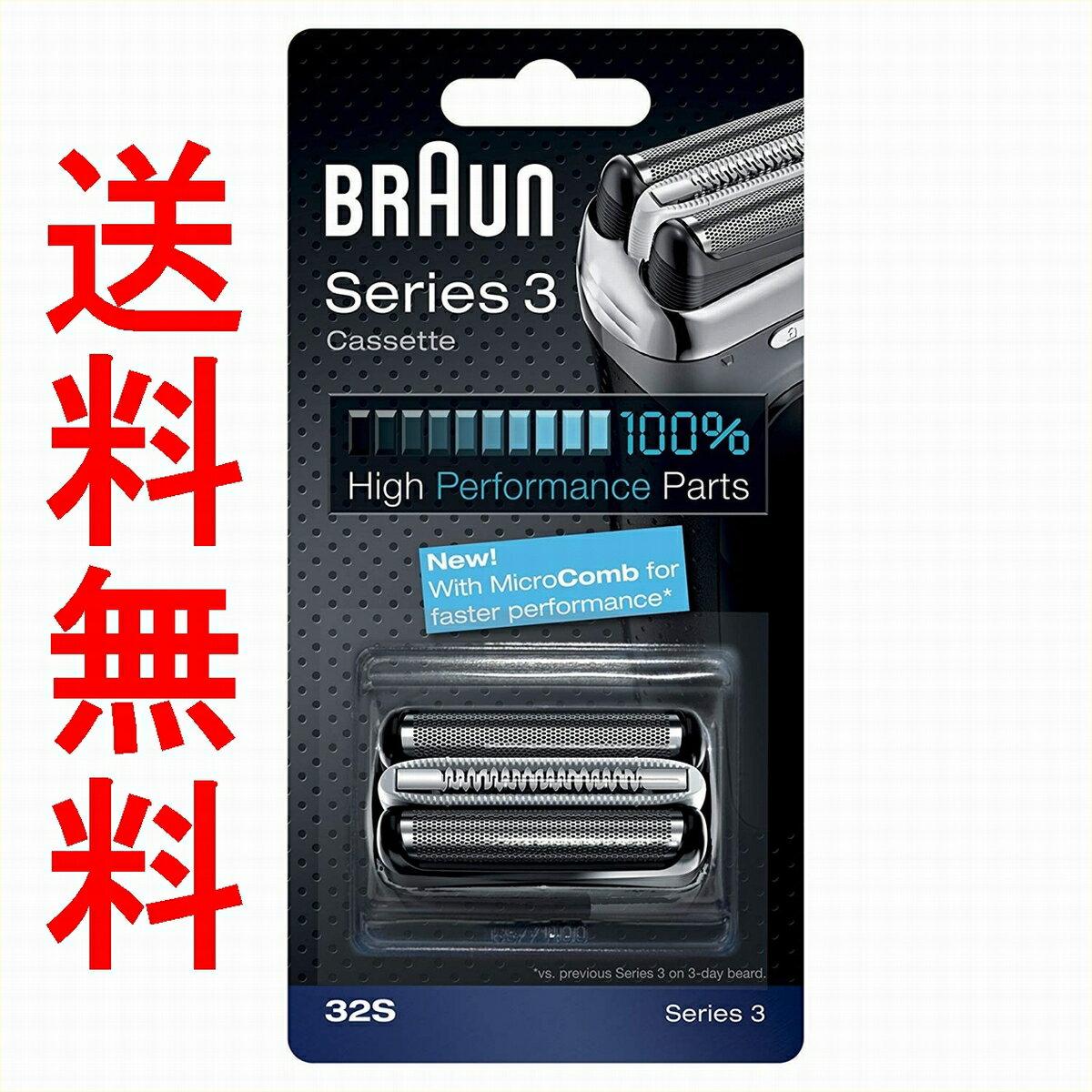 ブラウン 替刃 シリーズ3 32S(F/C32S-6 F/C32S F/C32S-5) 網刃・内刃一体型カセット シルバー 並行輸入品 コンビニ決済、後払い決済不可