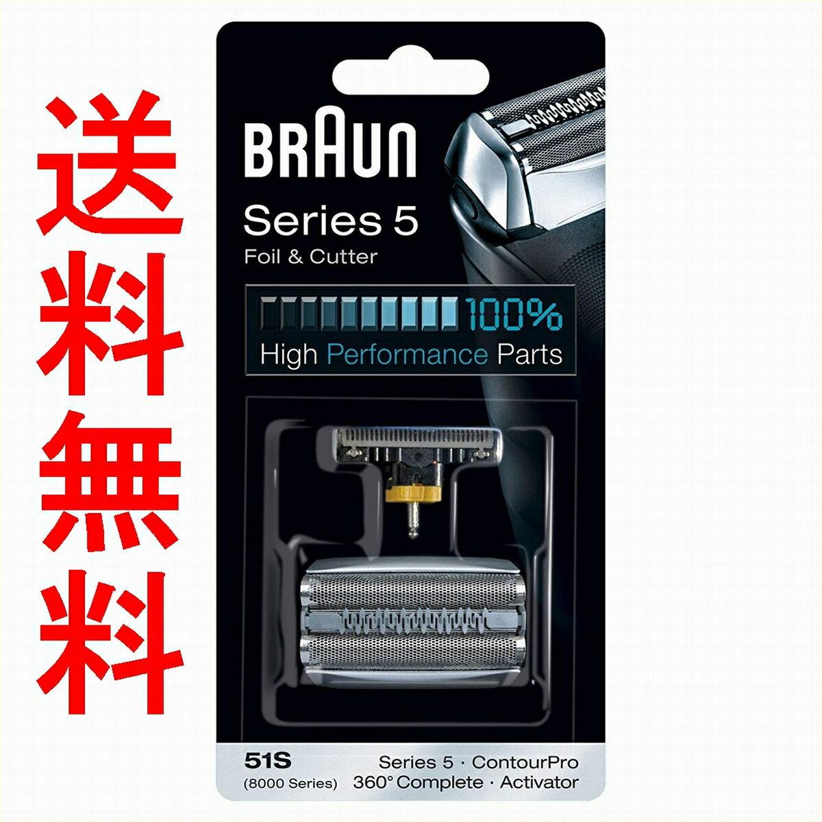 ブラウン 替刃 シリーズ5 51S(F/C51S-4) 8000シリーズ対応 網刃・内刃コンビパック 並行輸入品 コンビニ決済、後払い決済不可