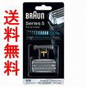 ブラウン 替刃 シリーズ5 51S(F/C51S-4) 8000シリーズ対応 網刃・内刃コンビパック 並行輸入品 コンビニ決済不可、銀…