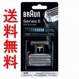 ブラウン 替刃 シリーズ5 51S(F/C51S-4) 8000シリーズ対応 網刃・内刃コンビパック 並行輸入品 コンビニ決済不可、銀行振込不可、後払い決済不可