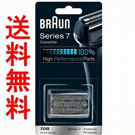 ブラウン 替刃 シリーズ7 70B(F/C70B-3) 網刃・内刃一体型カセット ブラック 並行輸入品 コンビニ決済不可、銀行振込不可、後払い決済不可