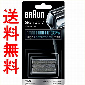 ブラウン 替刃 シリーズ7 70S(F/C70S-3Z F/C70S-3) 網刃・内刃一体型カセット シルバー 並行輸入品 コンビニ決済不可、銀行振込不可、後払い決済不可
