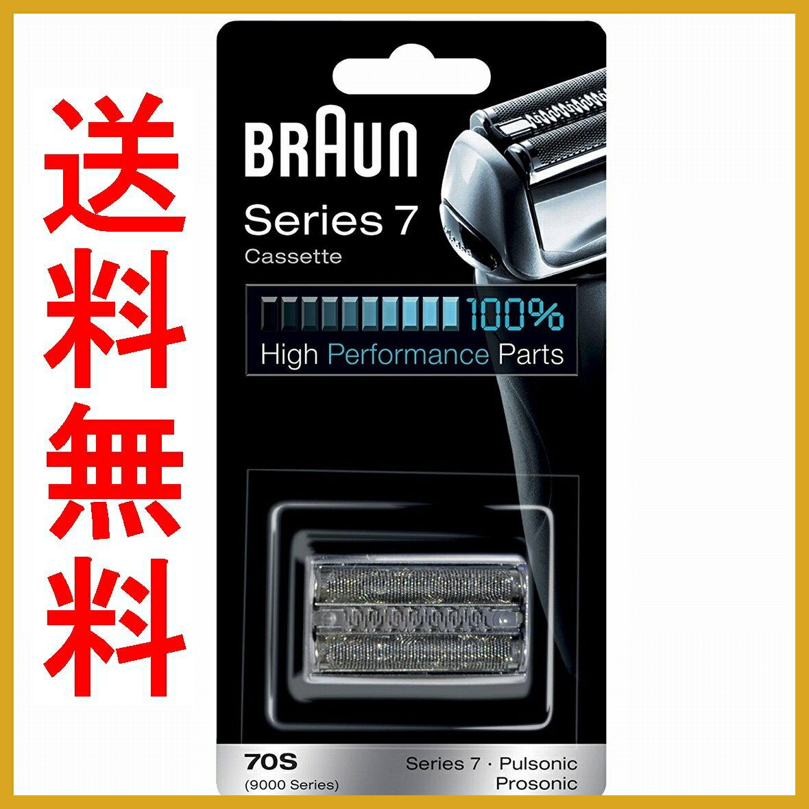 ブラウン 替刃 シリーズ7 70S(F/C70S-3Z F/C70S-3) 網刃・内刃一体型カセット シルバー 並行輸入品
