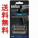 ブラウン 替刃 シリーズ9 92B(F/C90B F/C92B) 網刃・内刃一体型カセット ブラック 並行輸入品 コンビニ決済、後払い決…