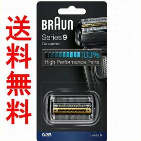 ブラウン 替刃 シリーズ9 92B(F/C90B F/C92B) 網刃・内刃一体型カセット ブラック 並行輸入品 後払い決済不可