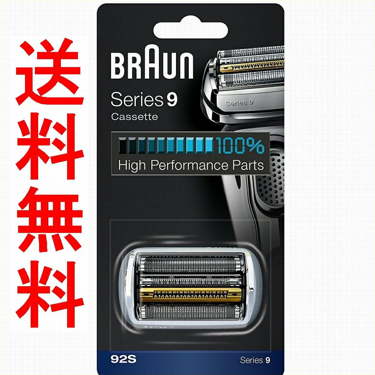 ブラウン 替刃 シリーズ9 92S(F/C90S F/C92S) 網刃・内刃一体型カセット シルバー 並行輸入品 コンビニ決済、後払い決済不可