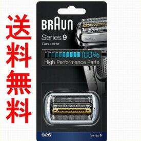ブラウン 替刃 シリーズ9 92S(F/C90S F/C92S) 網刃・内刃一体型カセット シルバー 並行輸入品 コンビニ決済不可、銀行振込不可、後払い決済不可