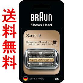 ブラウン 替刃 シリーズ9 92S(F/C90S F/C92S) 網刃・内刃一体型カセット シルバー 並行輸入品 後払い決済不可