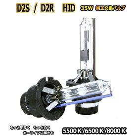 【店頭受取対応商品】HID HIDバルブ HID【D2R/D2S.C】HID新型対応! HIDガラス管 HIDフィリップス HID新車 HIDバラスト HID高速起動対応! HID2個セット HID5500K HID6500K HID8000K