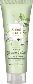 サバイアロム(Sabai-arom) マリラー ジャスミン リチュアル ハンドクリーム 75g JAS 004