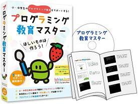 【ポイント2倍】学校でのプログラミング教育採用実績あり プログラミング教育マスター(Win/Mac対応) IchigoJam 小学生 基礎 入門 タイピング