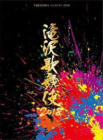 【ポイント2倍】滝沢歌舞伎2018(DVD3枚組)(初回盤A)