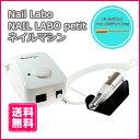 【送料無料】NAIL LABO(ネイルラボ)NAIL LABO(ネイルラボ) petit【ネイルマシン】【コスメ&ドラッグNY】0824楽天カード分割