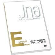 【送料無料】JNA認定講師資格試験テクニック講座E【コスメ&ドラッグNY】【JNAオフィシャル、テキスト・DVD】0824楽天カード分割02P28Sep16