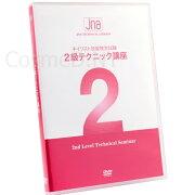 JNAオフィシャルネイリスト技能検定試験2級テクニック講座DVD【テキスト・DVD】【コスメ&ドラッグNY】0824楽天カード分割