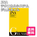 【送料無料】JNAテクニカルシステム ジェルネイル【コスメ&ドラッグNY】【JNAオフィシャル】0824楽天カード分割