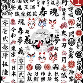 Sha-Nail(写ネイルPRO)【ジャパンシリーズ】KANJI black/漢字 ブラック(マニキュアOK)【メール便(ネコポス)対応】【和柄、テキスト】【コスメ&ドラッグNY】