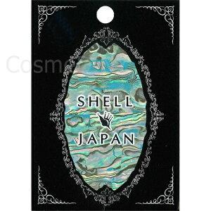 シェルジャパン SHELL JAPAN シェルシール アクアブルー NZ-5【メール便(ネコポス)対応】【シェル/ネイルシール】 【c&dネイリスト情報 コスメ&ドラッグNY】