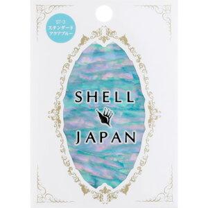 シェルジャパン SHELL JAPAN 【スタンダードモデル】シェルシール STアクアブルー【メール便(ネコポス)対応】【シェル/ネイルシール】 【c&dネイリスト情報 コスメ&ドラッグNY】