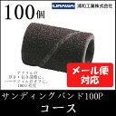 【メール便対応】URAWA(ウラワ)サンディングバンドコース(100P) 【ネイルマシン】【コスメ&ドラッグNY】0824楽天カード分割