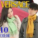 ヴェルサーチ マフラー 【VERSACE】 メンズ レディース B0877 グリーン/オレンジ/マスタード クリスマス/プレゼン…