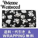 【Vivienne Westwood】ヴィヴィアン ウエストウッド 長財布(小銭入れ付) レディース ブラック 2801V 73V LOGO P…