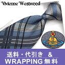 ヴィヴィアン ウエストウッド ネクタイ(8.5cm幅) VW8 【Vivienne Westwood・ヴィヴィアンネクタイ・ネクタイ ブラ…