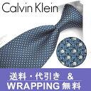 カルバンクライン ネクタイ/ナローネクタイ(7cm幅) CK11 【Calvin Klein・カルバンクラインネクタイ・ネクタイ ブ…