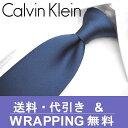 カルバンクライン ネクタイ/ナローネクタイ(7cm幅) CK2 【Calvin Klein・カルバンクラインネクタイ・ネクタイ ブラ…