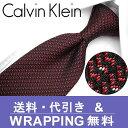 カルバンクライン ネクタイ/ナローネクタイ(7cm幅) CK23 【Calvin Klein・カルバンクラインネクタイ・ネクタイ ブ…
