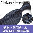 カルバンクライン ネクタイ/ナローネクタイ(7cm幅) CK24 【Calvin Klein・カルバンクラインネクタイ・ネクタイ ブ…