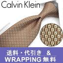 カルバンクライン ネクタイ/ナローネクタイ(7cm幅) CK40 【Calvin Klein・カルバンクラインネクタイ・ネクタイ ブ…