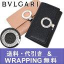 【BVLGARI】ブルガリ 6連キーケース メンズ・レディース ブルガリ・ブルガリ230422 35201【送料無料】