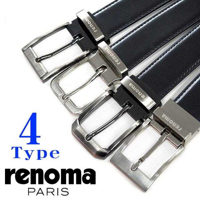 【renoma】レノマ ベルトメンズ ベルト ブランド・フリーサイズ/サイズ調整可能 カジュアル/ビジネス/ブラック/ブラウン【送料無料】