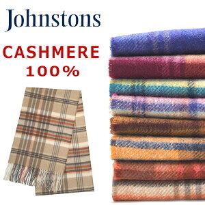 カシミヤ 100% ジョンストンズ JOHNSTONS マフラー/ストール マフラー レディース マフラー メンズ マフラーブランド(カシミア100%)チェック カシミア カシミヤ ベージュ/赤系/ブルー/レ