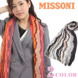 ストール ミッソーニ ブランドストール scarf ショール 【MISSONI・ミッソーニストール】P0454 【送料無料】