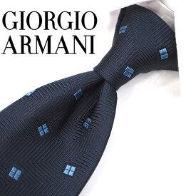 ジョルジオ・アルマーニ ネクタイ(8cm幅) GA117【GIORGIO ARMANI・アルマーニネクタイ】 ネイビー/ブルー ネクタイ ブランド【送料無料】